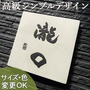 表札 戸建 おしゃれ 凸文字 陶器 手作り タイル Z14 正方形 サイズ:約220×220×13mm|touban-art