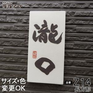 表札 戸建 おしゃれ 凸文字 陶器 手作り タイル シンプル 高級感 Z14 長方形 サイズ:約220×110×13mm|touban-art