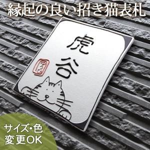 表札 戸建 おしゃれ 風水 開運 陶器 縁起の良い 手作りタイル表札 和猫(福招き) Z4 サイズ:約190×155×13mm|touban-art