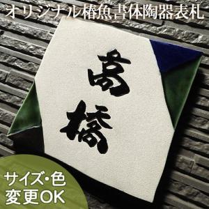 表札 戸建 おしゃれ 凸文字 陶器 手作り タイル オリジナル和風高級表札です。 釉がさね Z5 サイズ:約175×185×13mm|touban-art