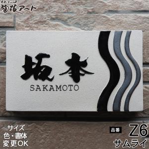 表札 戸建 おしゃれ 凸文字 陶器 手作り タイル Z6サムライ サイズ:約130×220×13mm|touban-art