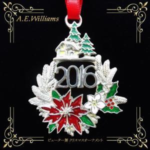 クリスマスオーナメント・2016年版/英国製(イギリス製)/AEW社ピューター(錫)製品/ハンドペイントエナメル