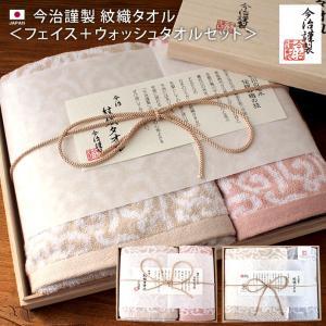 ● 今治 ギフトセット 木箱入 今治謹製 紋織タオル ウォッシュ1枚 フェイス1枚 送料無料|toucher-home