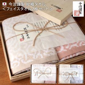 ● 今治 ギフトセット 木箱入 今治謹製 紋織タオル フェイス2枚 送料無料|toucher-home