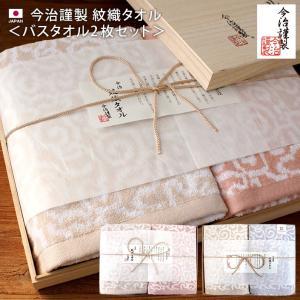 ● 今治 ギフトセット 木箱入 今治謹製 紋織タオル バス2枚 送料無料|toucher-home
