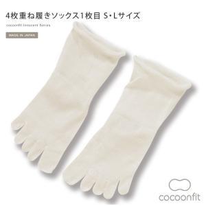 5本指ソックス シルク 4枚重ね履き 1枚目 Sサイズ Lサイズ cocoonfit