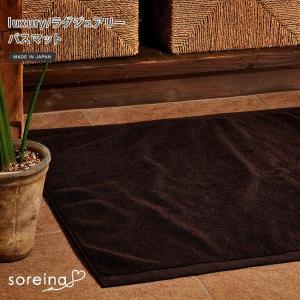 <ソレイナ-ラグジュアリー> バスマット/今治/タオル/日本製|toucher-home