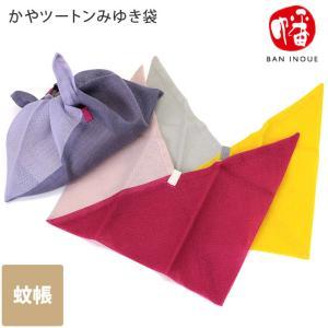 かや みゆき袋 ツートン <幡>|toucher-home