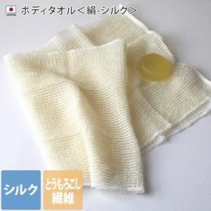 ボディタオル 絹 シルク 泡アワ|toucher-home