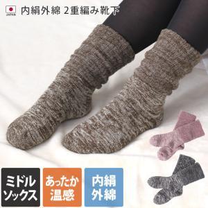 靴下 内絹外綿 2重編み|toucher-home