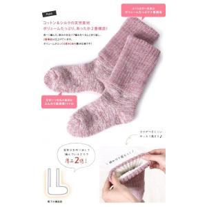 靴下 内絹外綿 2重編み|toucher-home|03
