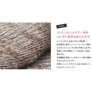 靴下 内絹外綿 2重編み|toucher-home|05