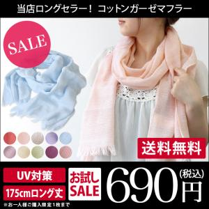日本製コットンガーゼマフラー<おひとり様1枚まで> お試し セール 送料無料|toucher-home