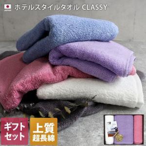 ● ギフトセット タオル 高級ホテル クラッシー 日本製|toucher-home