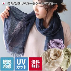 接触冷感 UV ガーゼ クール マフラー 日本製 セール 送料無料
