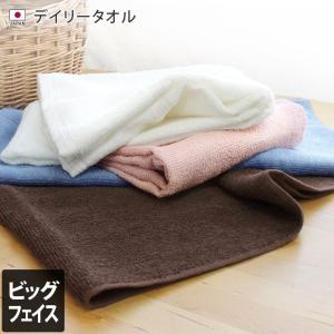 デイリー ビッグ フェイスタオル 日本製|toucher-home