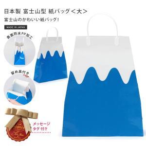 ● 紙バッグ 富士山型<大>|toucher-home