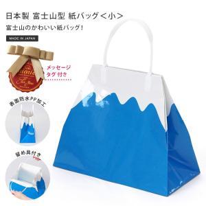 ● 紙バッグ 富士山型<小>|toucher-home