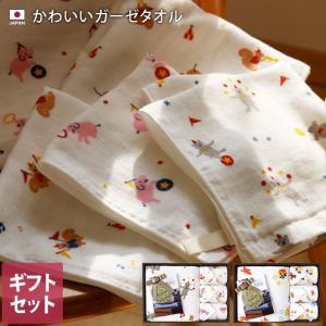 ● ギフトセットB かわいいガーゼタオル 4点セット 日本製|toucher-home