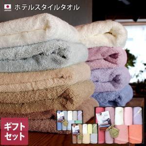 ● ギフトセット ホテルスタイルタオル 7色 日本製|toucher-home