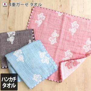 ガーゼ/ハンカチタオル/ベビー/出産祝い/ギフト/日本製  ふんわりガーゼが心地良い、 かわいいクマ...