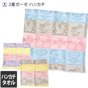 ハンカチ 2重ガーゼ kinu|toucher-home