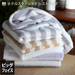 【25日限定ポイント最大18倍】ビッグフェイスタオル ホテル...