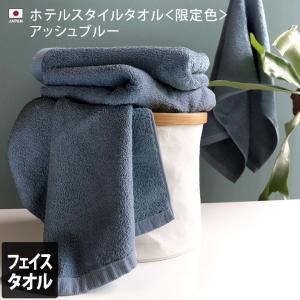 【限定色 アッシュブルー】 ホテルスタイルタオル スタンダード フェイスタオル 日本製