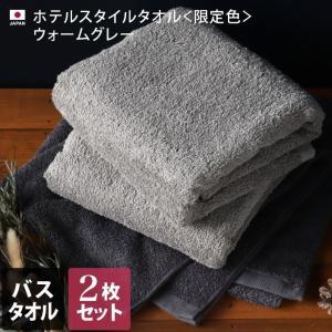 【限定色 ウォームグレー】<同色2枚セット>ホテルスタイルタオル バスタオル 日本製 セール