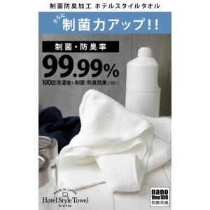 バスタオル ホテルタオル 制菌加工 泉州タオル 日本製 toucher-home 02