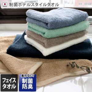 フェイスタオル 制菌加工 ホテルタオル スタンダード 泉州タオル 日本製|toucher-home
