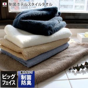 ホテル ビッグフェイスタオル 制菌加工 100cm丈 泉州タオル 日本製|toucher-home