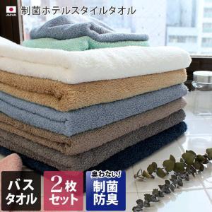 バスタオル <同色2枚セット> 制菌加工 ホテルスタイル 泉州タオル 日本製|toucher-home