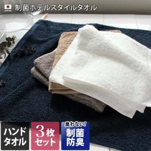 ハンドタオル <同色3枚セット> 制菌加工 ホテルスタイル 防臭 泉州タオル 日本製|toucher-home