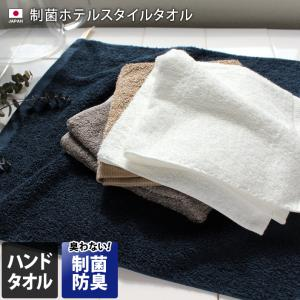 ハンドタオル ホテルタオル 制菌加工 防臭 泉州タオル 日本製|toucher-home