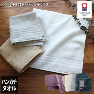 今治タオル ハンカチタオル HOTEL'Sホテルズ ホテルタ...