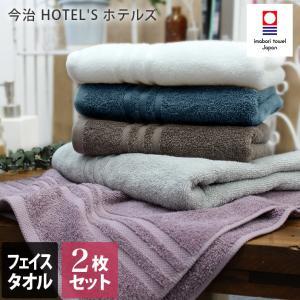 今治タオル フェイスタオル <2枚セット> HOTEL'Sホテルズ 送料無料|toucher-home