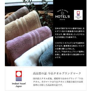 今治タオル ミニバスタオル HOTEL'Sホテルズ ホテルタオル 送料無料|toucher-home|04