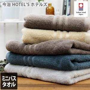 今治タオル ミニバスタオル HOTEL'Sホテルズ ホテルタオル|toucher-home