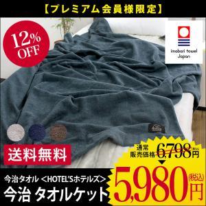 今治タオル タオルケット HOTEL'S ホテルズ 送料無料|toucher-home