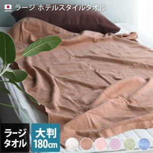 ホテルタオル ラージバスタオル 大判 180cm 泉州タオル 日本製 セールの画像