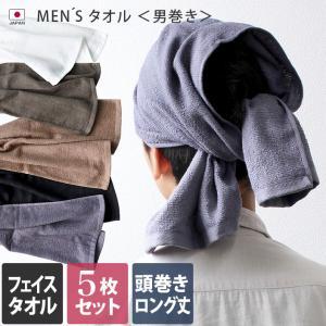 フェイスタオル ロング丈 <5枚セット> MEN'S タオル...