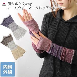 アームウォーマー&レッグウォーマー 内絹外綿 肌シルク|toucher-home
