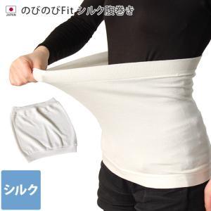 腹巻き シルク 冷えとり のびのびFit|toucher-home