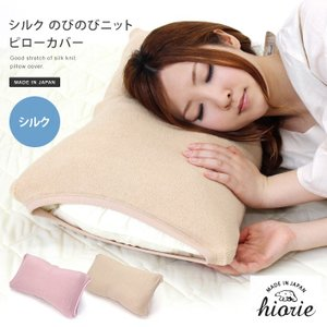 ピローカバー シルク のびのび ニット|toucher-home