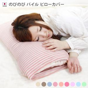 のびのびパイルピローカバー/日本製の写真
