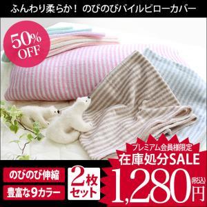 のびのびパイルピローカバー<同色2枚セット>/日本製|toucher-home