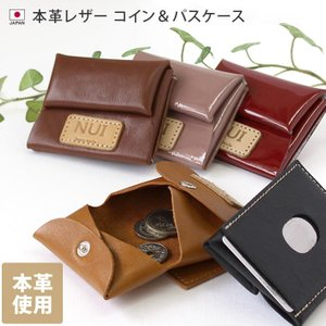 本革レザーコイン&パスケース/日本製/NUIZAEMON|toucher-home