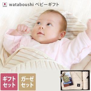 ● ベビーギフトセット02wataboushi 日本製 送料無料|toucher-home