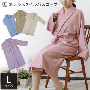 バスローブ 日本製ホテルスタイル Lサイズ|toucher-home